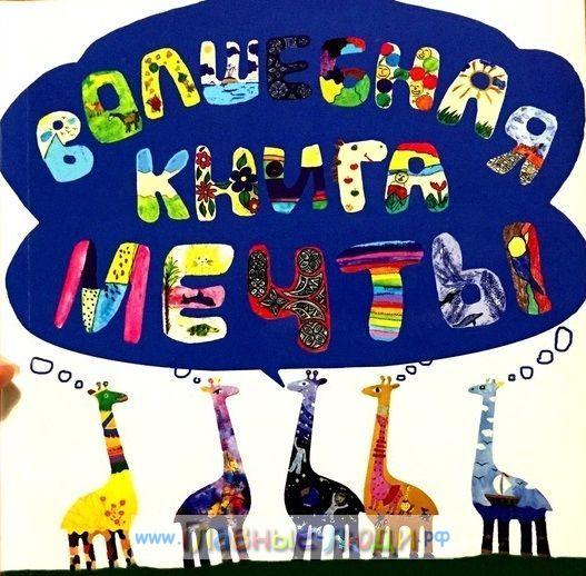 Волшебная книга мечты - детские мечты в стихах и рисунках (40)