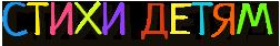 СТИХИ ДЕТЯМ Сайт Главные-люди.рф. Добрые стихи для детей, стихи для детей бесплатно, стихи для маленьких детей, стихи для самых маленьких детей