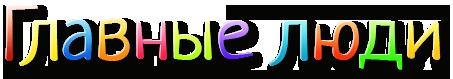 Сайт ГЛАВНЫЕ ЛЮДИ, сайт детских стихов www.Главные - люди.рф. Автор Елена Крассула. Добрые стихи для детей, сайт детских стихов, сайт стихи для детей, новые стихи детям
