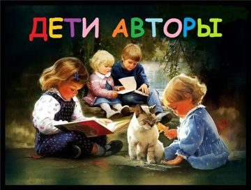 Авторы дети, сказки написанные детьми, рассказы написанные детьми, стихи написанные детьми, сайт Главные люди рф